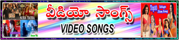 Telugu Video Songs Latest