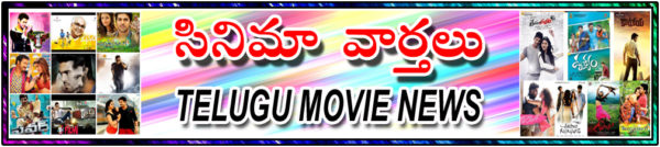 Telugu Movie News